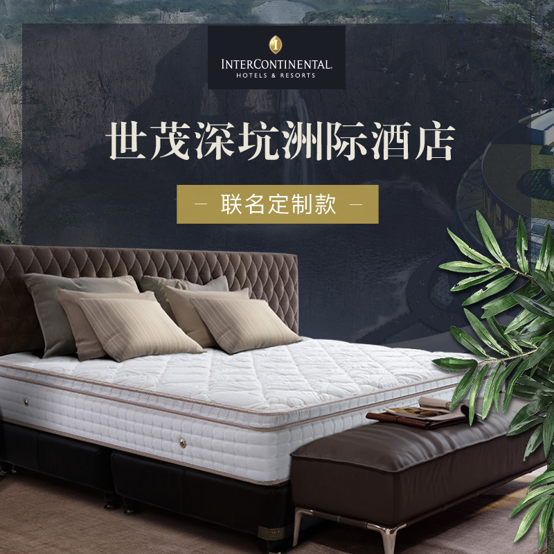 金可儿床垫1.8m乳胶五星酒店世茂深坑洲际款